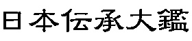 日本伝承大鑑