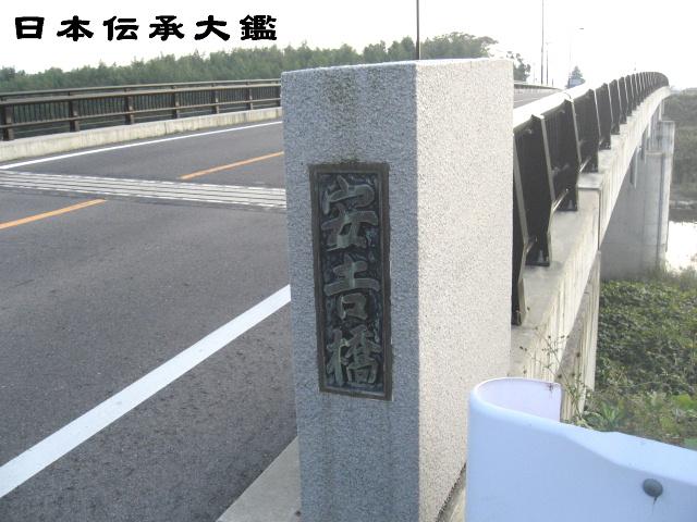 安吉橋(安義橋) | 日本伝承大鑑